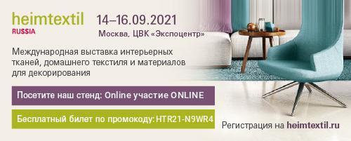 Heimtextil Russia ONLINE